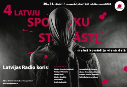 Latvijas Radio koris. ČETRI LATVJU SPOKU STĀSTI. Melnā komēdija vienā daļā
